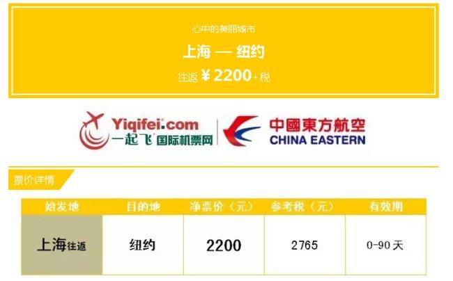 【机票特惠】美国最大城市-纽约 上海直飞220