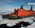 """北纬90度,地球极点之旅,也是""""环球""""之旅"""